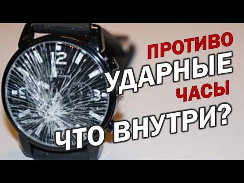 Противоударные часы мифы и факты. Что ломается в часах при ударе?