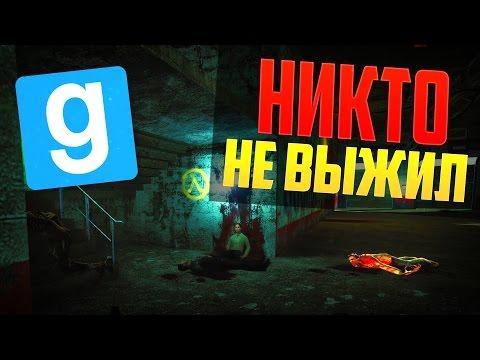 Garry's Mod #2 - Никто не выжил ► Zombie Survival