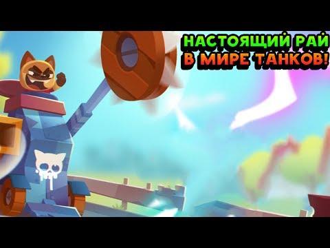 НАСТОЯЩИЙ РАЙ В МИРЕ ТАНКОВ! - CATS: Crash Arena Turbo Stars