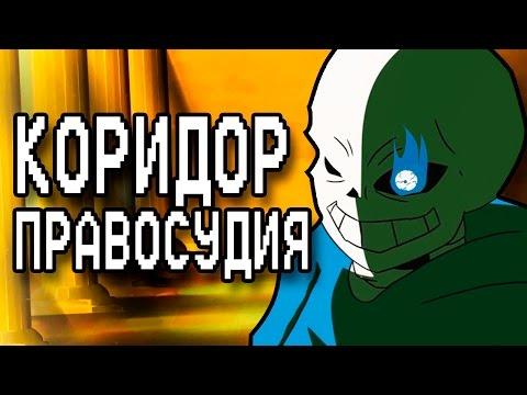 UNDERTALE: Коридор Правосудия (Анимация)   Judgement Hall - Fan-Animation (Русская Озвучка)