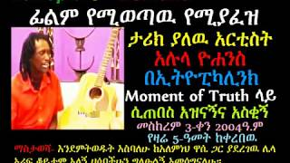 Artist Alula Yohannes on Ethiopikalink Moment of Truth - Very Funny