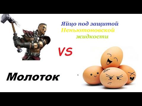 Яйцо под защитой неньютоновской жидкости  VS  Молоток