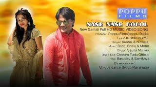 Nase Nase Ropol Tege New Santali Video Song    BASUDEV & SAMIKHYA