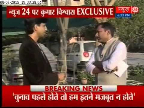 AAP leader and Poet Kumar Vishwas exclusive interview