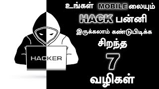 7 Easy Tips To Know If Your Phone Is Hacked | Tamil