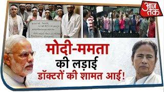 मोदी-ममता की लड़ाई, डॉक्टरों की शामत आई! | देखिये Dangal Rohit Sardana के साथ