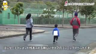 香川スイーツマラソン2019 in いくしま