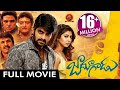 Jadoogadu Telugu Full Movie - Naga Shourya, Sonarika Bhadoria thumbnail