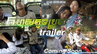 Ninja  ✔ Ninn Jaa ✔ Kom Hos kon bros, កំហុសកូនប្រុស [Trailer] MV Full Coming Soon...