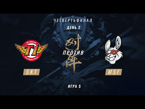 SKT vs MSF — ЧМ-2017, Четвертьфинал, Игра 5.