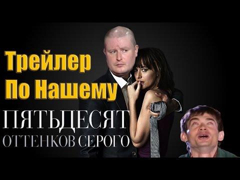 50 оттенков серого - Трейлер По Нашему (Русский трейлер)Николай Должанский