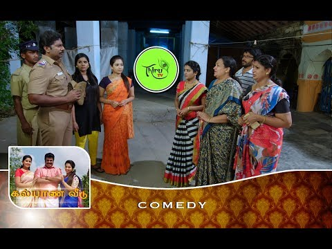 KALYANA VEEDU | TAMIL SERIAL | COMEDY | KALA & SAGUNTHALA DISCUISSION TO INSPECTOR FOR KATHERESAN