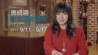 09/11-09/17|星座運勢週報|唐綺陽