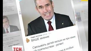 Павло Астахов влаштував у «Twitter» опитування про зв