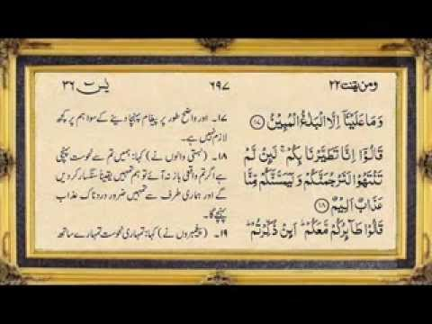 Nassim Yaqub Surah Yasin With Written Urdu Translation video