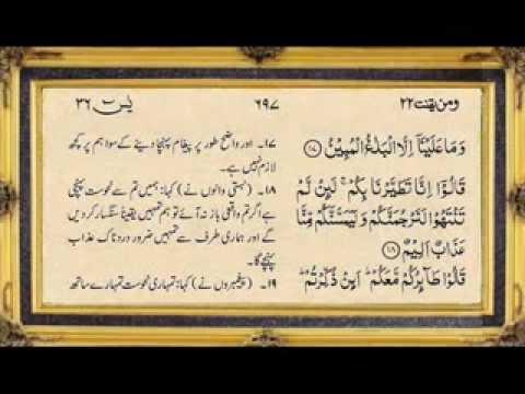 Nassim Yaqub Surah Yasin With Written Urdu Translation video
