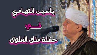 الشيخ ياسين التهامى وحفله  ملك الملوك  اهداء الى كل من طلبها