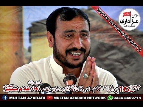 Zakir Hassan Raza Hashim I Majlis 16 April 2019 I Dandi Sargana KabirWala