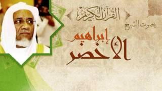 القران الكريم - إبراهيم الأخضر الصفحة 354