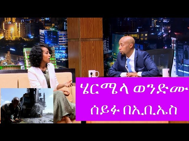 Seifu on EBS: Interview With Hermella Wondimu Part 3