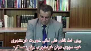 کانال چشم انداز  مصاحبه با علی امانی و سیلی غفار
