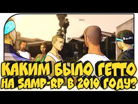 КАКИМ БЫЛО ГЕТТО НА SAMP-RP В 2010 ГОДУ