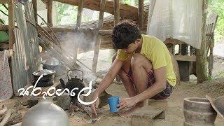 Sarungale | Poya Drama TV Derana (13-09-2019)