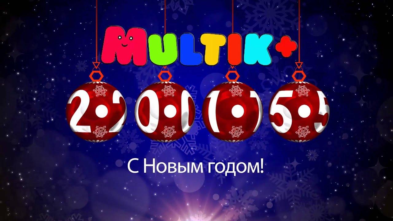 С новым годом пошлое поздравление