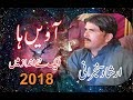 Awen Ha Dekhen Ha Latest Saraiki And Punjabi Song Irshad Hussain Sanjrani 2018 MP3