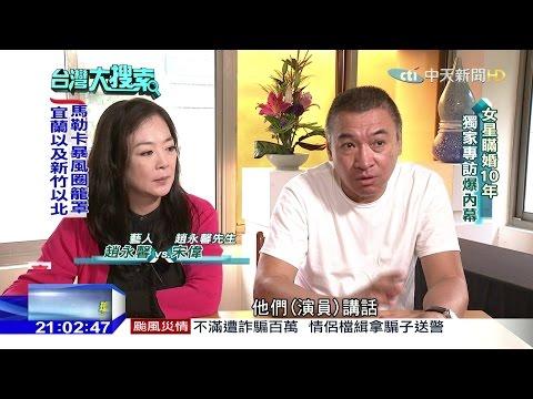 台灣-台灣大搜索-20160917 玉女明星秘婚10年 曾差點墜樓!只因燈光師男友.