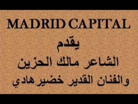 مالك الحزين وخضير هادي