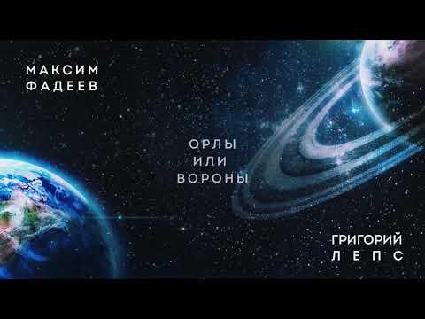 Максим ФАДЕЕВ  & Григорий ЛЕПС -  Орлы или вороны (премьера трека 2017)