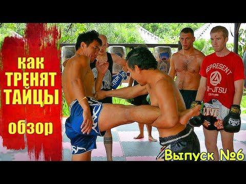 Тренировка Муай Тай в Таиланде. Обзор за 5 мин / Спортивные туры в Таиланд, Пхукет