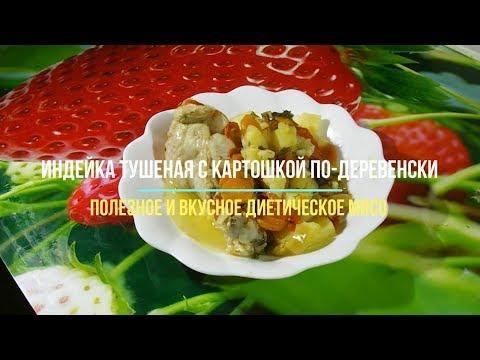 Индейка тушеная в мультиварке с картошкой. Индейка - диетическое мясо, полезное и вкусное.
