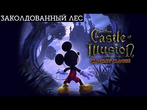 Микки Маус - Замок Иллюзий #1 Заколдованный Лес Детское Игровое Видео Let's Play