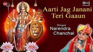 """Aarti Jag Janani Teri Gaaun"" by Narendra Chanchal - Durga Maa Aarti"