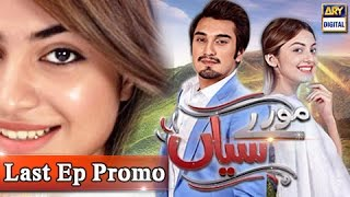 Moray Saiyaan Last Episode  Promo - ARY Digital Drama