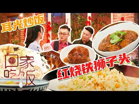 陸綜-回家吃飯-20201112  影視劇中的經典美食完美再現