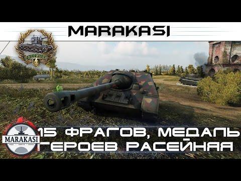 World of Tanks 15 фрагов за бой, медаль героев расейняя, мега бой wot