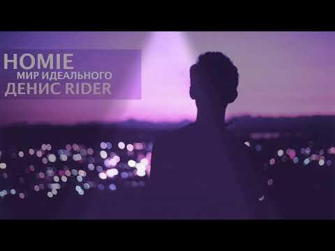 Денис RiDer - новинки музыки и новости 2018 года
