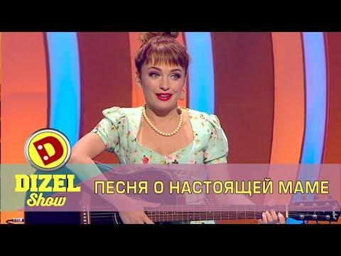 Песня настоящей мамы Дизель Шоу   Дизель cтудио