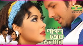 Pagol Tor Jonno | Full Movie | ft Irfan | Tamanna | A T M Samsuzzaman | Bangla Movie