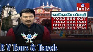 Director RV Ramana About Char Dham Yatra | RV Tours And Travels | 18-01-2018 | hmtv News