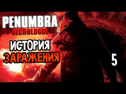 Penumbra: Necrologue Прохождение На Русском #5 — ИСТОРИЯ ЗАРАЖЕНИЯ