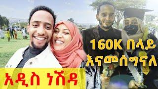 YALAKEN ALLAH New AMHARIC NESHIDA By ALFATIHOON INSHAD GROUP