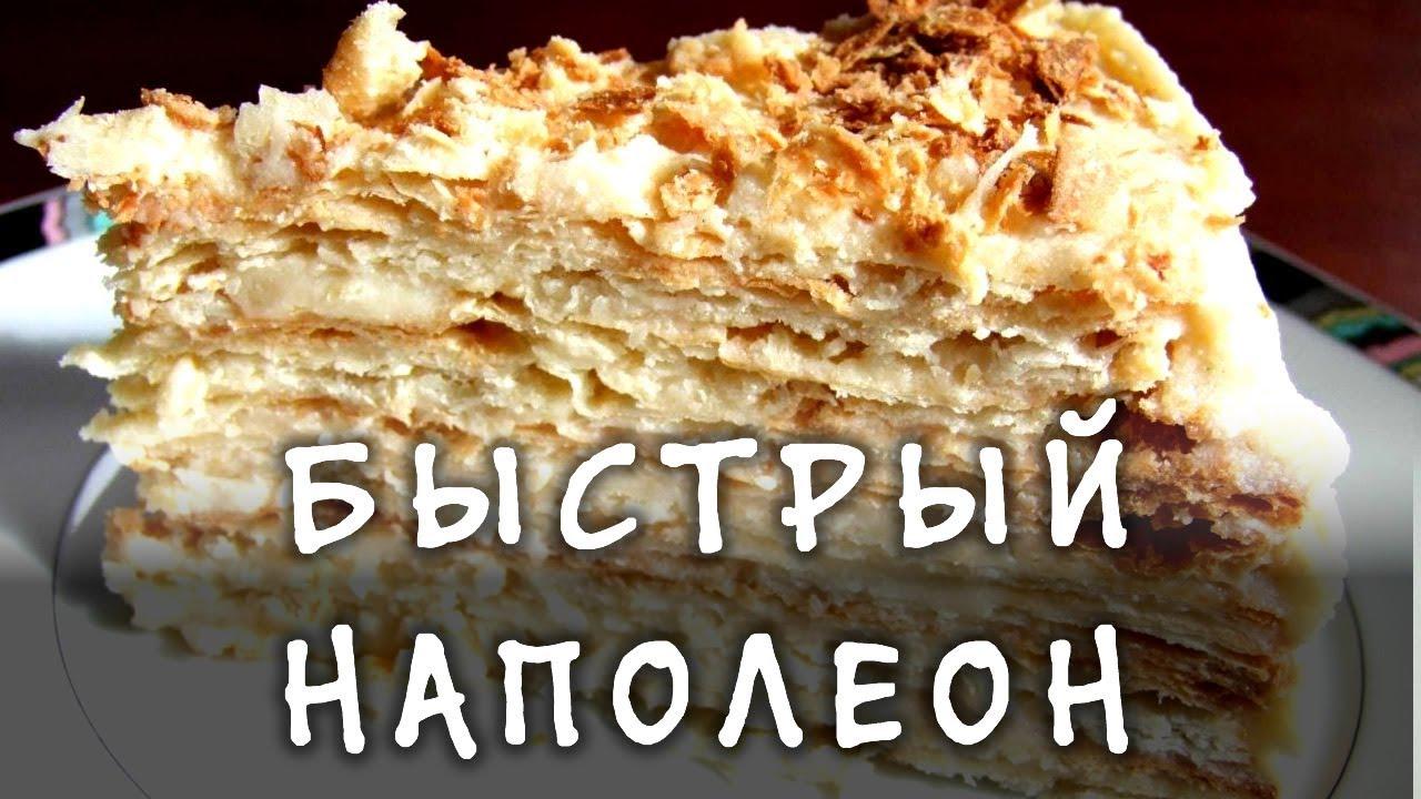 наполеон торт рецепт из ссср