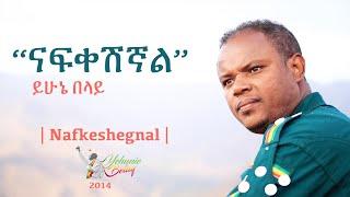 Yehunie Belay - Nafkeshigal (Ethiopian music)