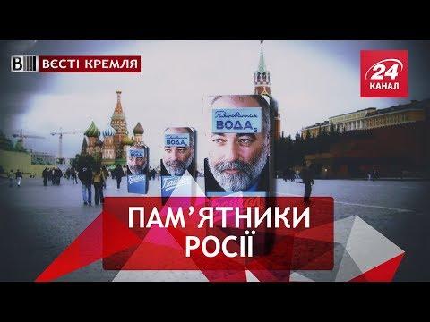 Росію хочуть замучити спрагою, Вєсті Кремля, 3 травня 2018