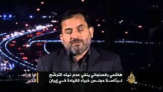 ما وراء الخبر- رفسنجاني ورئاسة مجلس خبراء القيادة