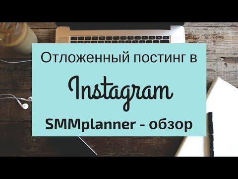 Отложенный постинг в Instagram - обзор, инструкция к сервису SMMplanner